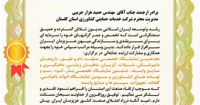 لوح تقدیر مدیرعامل شرکت نمایشگاههای بین المللی استان گلستان  به مدیر شرکت خدمات حمایتی کشاورزی استان گلستان