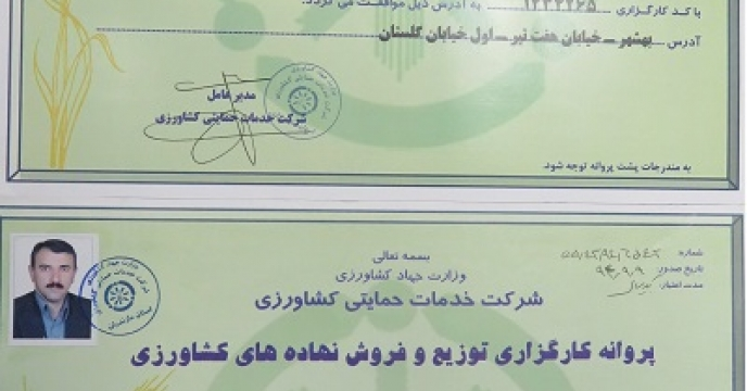 تایید صلاحیت متقاضی کارگزاری در استان مازندران
