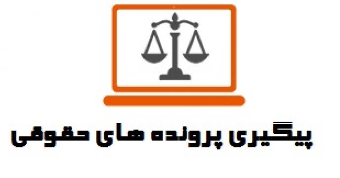پیگیری پرونده های حقوقی جاری در استان مازندران
