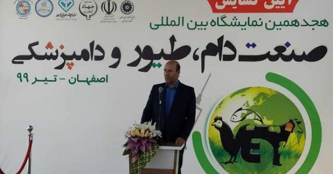 هجدهمین نمایشگاه بینالمللی دام، طیور، آبزیان و دامپزشکی با حضور مسئولان و تولیدکنندگان در محل برپایی نمایشگاههای بینالمللی استان اصفهان گشایش یافت.