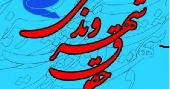 انجام فرآیند جدید حقوق شهروندی درمازندران