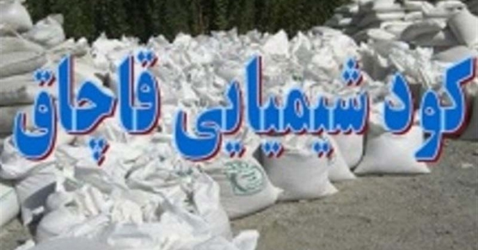 کشف بیش از 8تن کود شیمیایی فاقد مجوز در مازندران