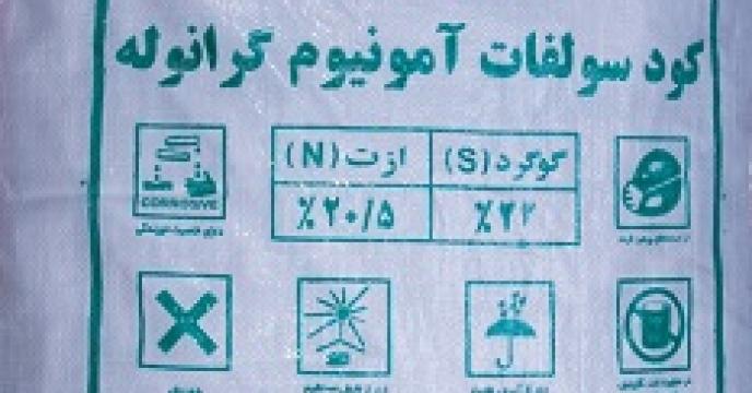 توزیع 30 هزار کیلوگرم کود سولفات آمونیوم در  استان مازندران