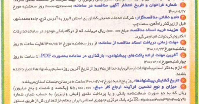 درج آگهی مناقصه بارگیری، حمل و تخلیه البرز در روزنامه های کثیرالانتشار