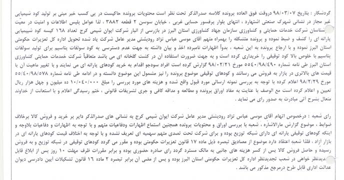 رای تعزیرات حکومتی در خصوص عرضه کودهای خارج از شبکه