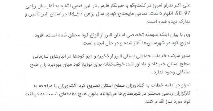 مصاحبه مدیر استان البرز با خبرگزاری فارس