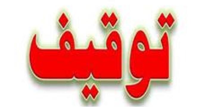 کشف سم تقلبی در بابل استان مازندران