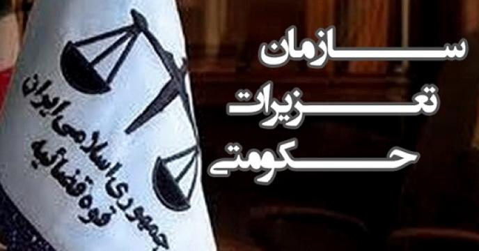 طرح دعوی در تعزیرات با موضوع توزیع خارج از شبکه کود در  استان مازندران