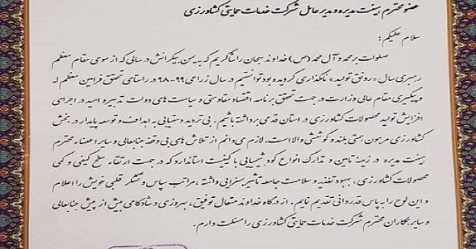 تقدیر رئیس محترم سازمان جهاد کشاورزی استان آذربایجان غربی از خدمات شایسته آقای مهندس حمید رسولی