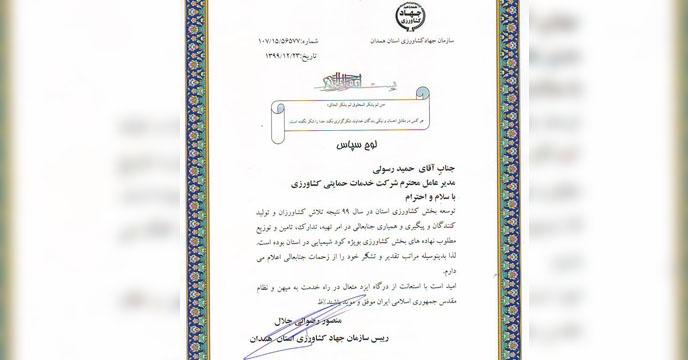 تقدیر عضو هیئت مدیره و معاون توسعه مدیریت و منابع شرکت خدمات حمایتی کشاورزی از مسئول انبارهای استان همدان