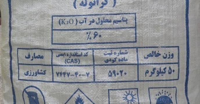 تامین و توزیع 50 تن کود کلرورپتاسیم در نور مازندران