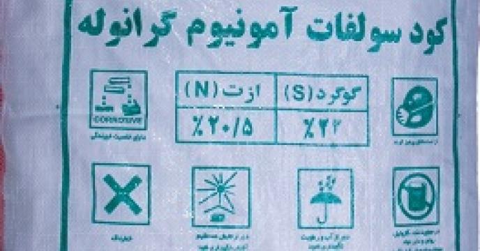 تامین و توزیع 110 تن کود سولفات پتاسیم در سیمرغ مازندران