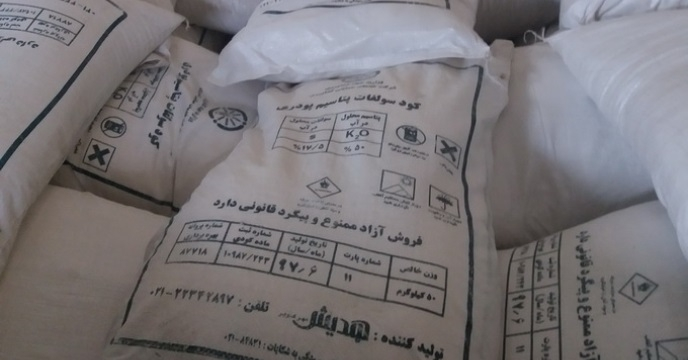 تامین و توزیع 575 تن کود پتاس در بابل مازندران