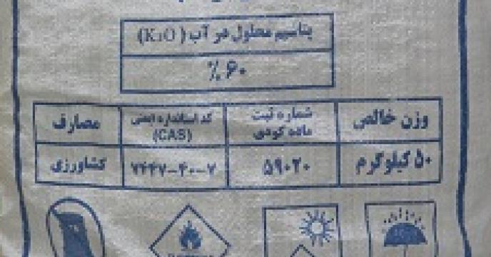 تامین و توزیع 375 تن کود کلرور پتاسیم در آمل استان مازندران