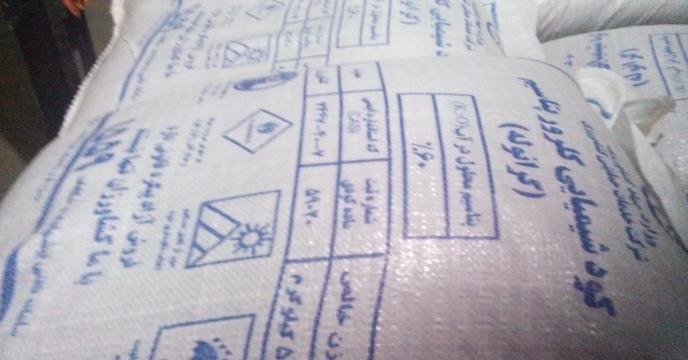 تامین و توزیع 95تن کود کلرور گرانوله در گلوگاه استان مازندران