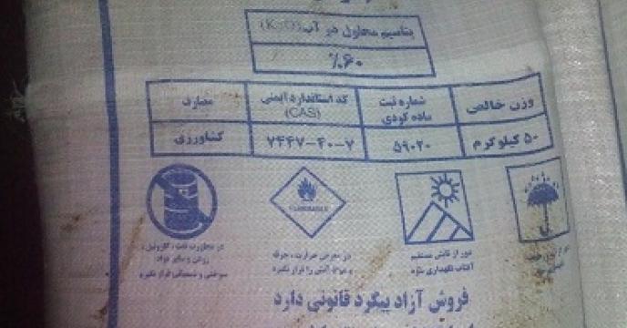 تامین و توزیع 155 تن کود پتاس در بابلسر استان مازندران