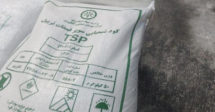 تامین و توزیع 10 تن کود سوپرفسفات تریپل در سوادکوه استان مازندران