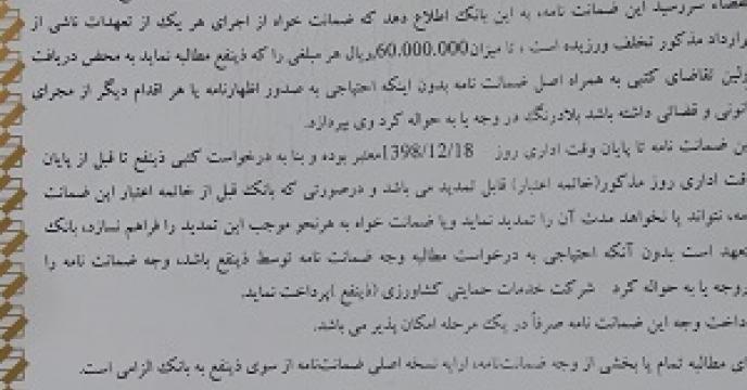 پیگیری تمدید ضمانت نامه های بانکی در مازندران