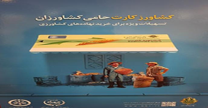 رونمایی از کشاورز کارت در خراسان جنوبی ، نخستین بار در کشور