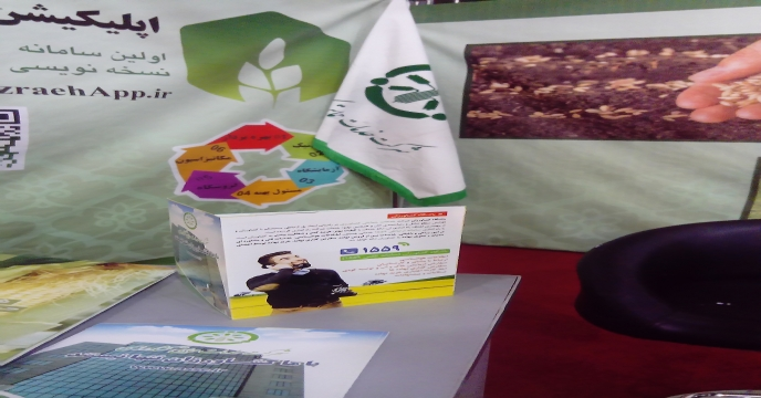 رئوس فعالیت ها و عملکرد واحد روابط عمومی شرکت خدمات حمایتی کشاورزی استان فارس