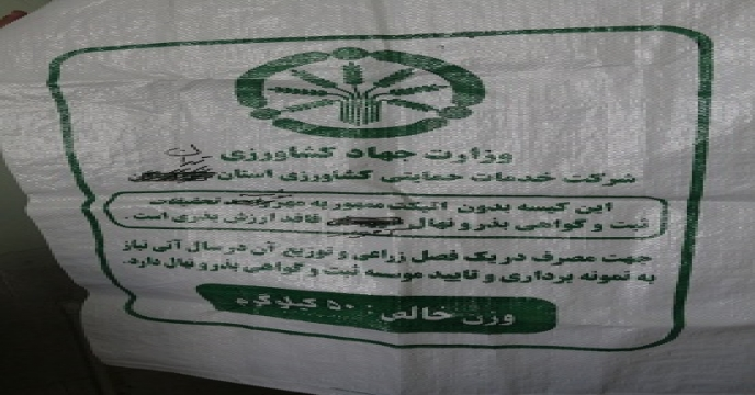 کل یارانه های بذر شرکت از سوی سازمان جهاد کشاورزی استان پرداخت شد