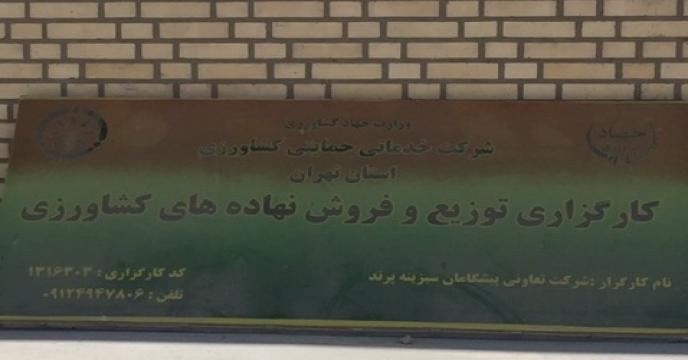 بازدید از انبار کارگزاران شهرستان رباط کریم