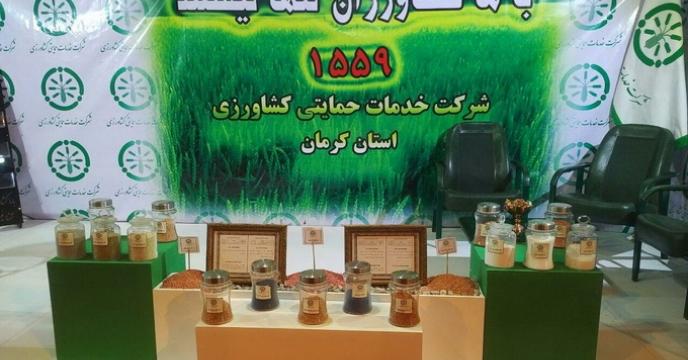 افتتاح نمایشگاه تخصصی کشاورزی استان کرمان
