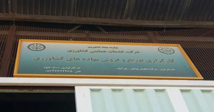 تامین و تدارک و ارسال مقدار 50 تن کود اوره در نیمه دوم مهرماه 1399 – شهرستان ساوه