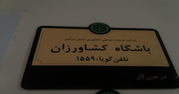 باشگاه کشاورزان . سامانه 1559 استان مرکزی