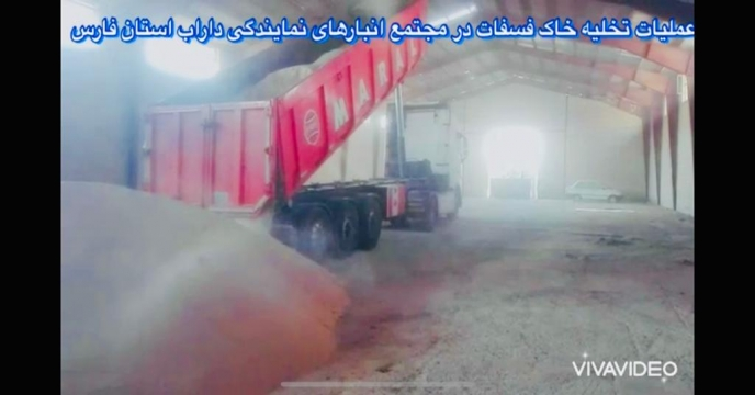 تخلیه مقدار 6700 تن خاک فسفات سوریه از مبدأ استان هرمزگان در مجتمع انبارهای نمایندگی داراب استان فارس