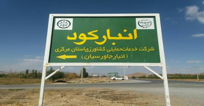 وزیع 285 تن کود اوره در منطقه فراهان . شهرستان فرمهین – آبانماه 1399