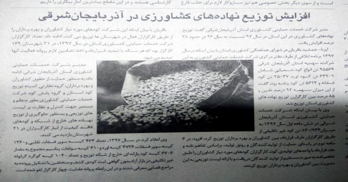 انعکاس خبر استان آ.شرقی در روزنامه ها