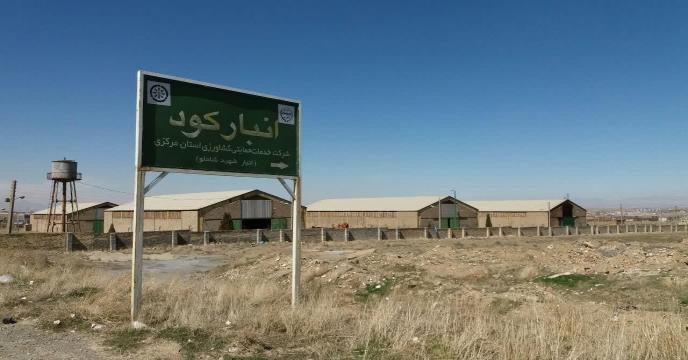 تدارک و توزیع کود های کشاورزی توسط کارگزاران تحت پوشش استان مرکزی