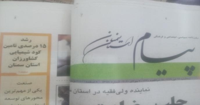 درج خبر رشد 15 درصدی تامین کود شیمیایی در استان سمنان در روز نامه پیام