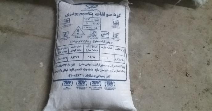 توزیع کود سولفات پتاسیم و سوپر فسفات تریپل در استان مرکزی