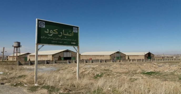 تخلیه کود سوپرفسفات تریپل در انبار سازمانی شهید شاملو استان مرکزی – شهریور ماه 1399