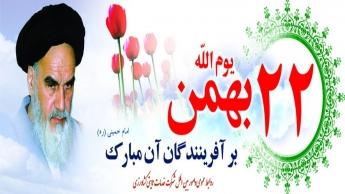 22 بهمن ماه یوم الله