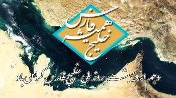 خلیج همیشه فارس ایران