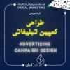 طراحی کمپینهای تبلیغاتی