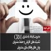 روشهای جذب، حفظ و وفاداری مشتریان در موسسات خدمات مالی