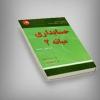 کتاب حسابداری میانه (2)