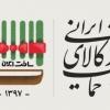 22 راهکار کلیدی در حمایت از کالای ایرانی در بخش کشاورزی