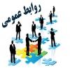 30 ویژگی مدیر روابط عمومی موفق