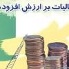 راهنمای کاربردی و عملیاتی مالیات بر ارزش افزوده و تکالیف قانونی مؤدیان