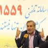 سامانه تلفنی 1559 در ايام هفته دولت در بيشتر استانها راه اندازی می شود.