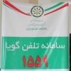 باشگاه كشاورزان و سامانه 1559 شركت خدمات حمايتی كشاورزی استان اصفهان