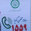 برقراری بیش از 17 هزار و 500  تماس با سامانه ارتباطی 1559 مازندران