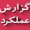 گزارش عملكرد شركت خدمات حمايتی كشاورزی استان گيلان، فروردين ماه  1396