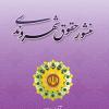عملکرد صیانت از حقوق شهروندی و عفاف و حجاب در مازندران