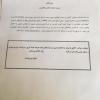 اعلام رسمی استعلام بهاء جهت انجام کیسه گیری کود فله ای